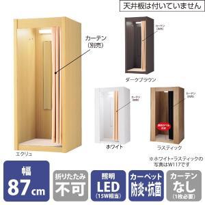 フィッティングルーム 試着室 木製 カーテンタイプ 幅87cm LED照明付き 選べるカラー|storeplan