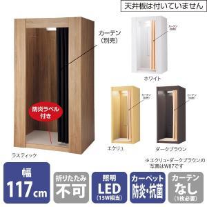 フィッティングルーム 試着室 木製 カーテンタイプ 幅117cm LED照明付き 選べるカラー|storeplan