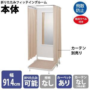 フィッティングルーム 簡易 試着室 着替え室 折りたたみ移動できます カーテンタイプ|storeplan