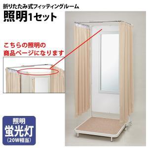 フィッティングルーム用 追加照明セット|storeplan