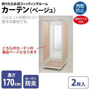 フィッティングルーム用 防炎カーテン ベージュ2枚入り|storeplan