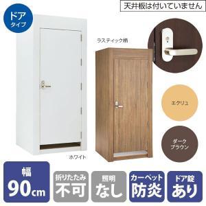 フィッティングルーム 試着室 木製 ドアタイプ 幅90cm 鍵付 選べるカラー|storeplan