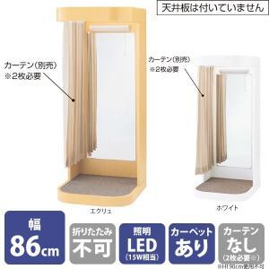 フィッティングルーム 試着室 木製 カーテンタイプ 幅86cm LED照明付き 選べるカラー|storeplan