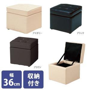 収納 ボックススツール 椅子 スクエア 1人掛け 幅36cm 選べるカラー|storeplan