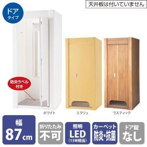 フィッティングルーム 試着室 木製 ドアタイプ 幅87cm LED照明付き 選べるカラー|storeplan