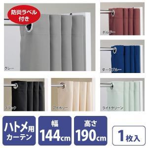 フィッティングルーム用カーテン ハトメ用 高さ190cm 選べるカラー 防炎ラベル付き|storeplan