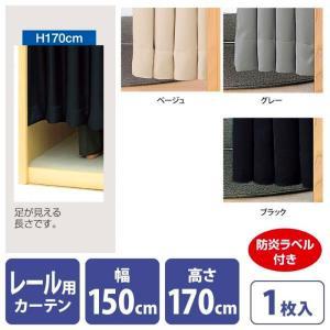 フィッティングルーム用カーテン レール用 高さ170cm 選べるカラー 防炎ラベル付き|storeplan