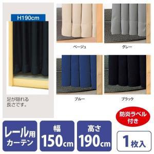 フィッティングルーム用カーテン レール用 高さ190cm 選べるカラー 防炎ラベル付き|storeplan