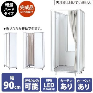 試着室 フィッティングルーム 完成品 軽量ハードタイプ ホワイト キャスター カーテン付き 移動可能|storeplan