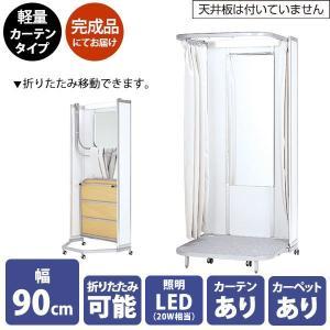 試着室 フィッティングルーム 完成品 軽量カーテンタイプ ホワイト キャスター付き 移動可能|storeplan
