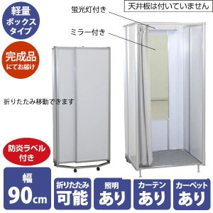 試着ルーム フィッティングルーム 完成品 ボックス型 蛍光灯付き 軽量アルミフレーム キャスター付き|storeplan