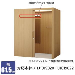 フィッティングルーム用 LED照明 20W相当 コード5m付き|storeplan