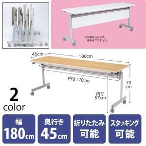 会議テーブル 跳ね上げ式 幅180cm 奥行45cm スタッキング|storeplan