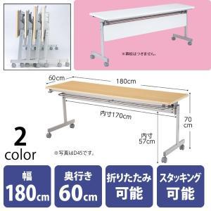 会議テーブル 跳ね上げ式 幅180cm 奥行60cm スタッキング|storeplan