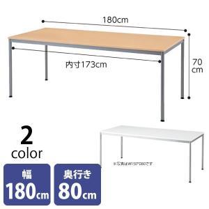 会議テーブル シンプル 幅180cm 奥行80cm|storeplan