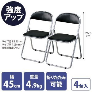 パイプ椅子 折りたたみ椅子 黒 4台セット|storeplan