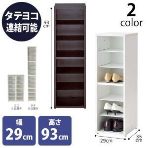 木製 シューズラック 靴箱 2色 オープンラック 連結可能|storeplan
