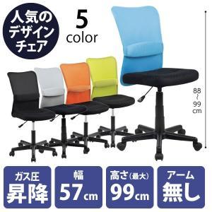 オフィスチェア バックメッシュチェア 肘なし 事務椅子|storeplan