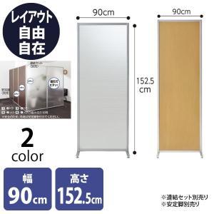 マグネットパーティション W90 H150cm 応接室 目隠し|storeplan