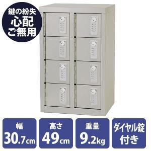 貴重品ロッカー キャビネット 8人用 ダイヤル錠 2列4段|storeplan