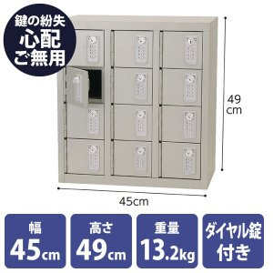 貴重品ロッカー キャビネット 12人用 ダイヤル錠 2列4段|storeplan