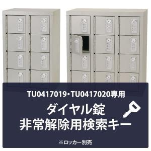 ダイヤル錠非常解除用検索キー (ロッカー別売)|storeplan