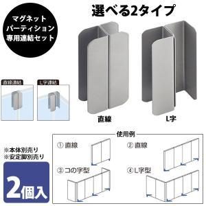 マグネットパーティション用連結セット 直線 L型 仕切り 2個入り|storeplan