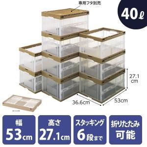 コンテナボックス 折りたたみ 40L 透明 ベージュ スタッキング|storeplan
