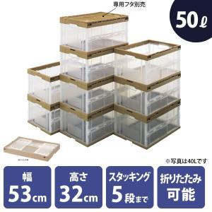 コンテナボックス 折りたたみ 50L 透明 ベージュ スタッキング|storeplan