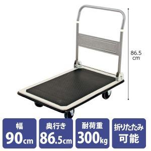 折りたたみ式スチール製台車 耐荷重300kg キャスター|storeplan