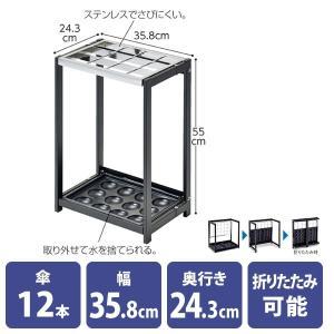 傘立て 業務用 12本用 折りたたみ式 スチール製|storeplan
