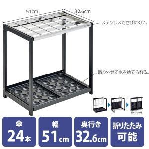 傘立て 業務用 24本用 折りたたみ式 スチール製|storeplan