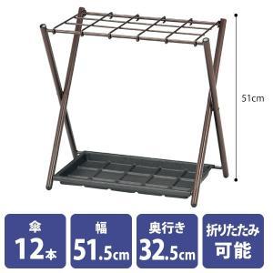 傘立て 業務用 15本用 折りたたみ式 ブラウン スチール製|storeplan
