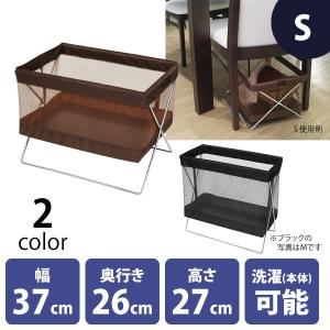 荷物置き 手荷物入れ メッシュ Sサイズ ブラウン ブラック バッグケース かご|storeplan
