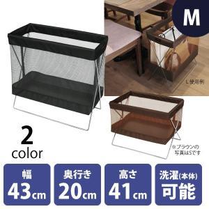 荷物置き 手荷物入れ メッシュ Mサイズ ブラウン ブラック バッグケース かご|storeplan