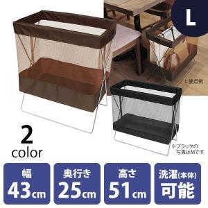荷物置き 手荷物入れ メッシュ Lサイズ ブラウン ブラック バッグケース かご|storeplan
