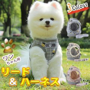 ハーネス 犬 リード ペット ウェアハーネス 小型 中型 大型