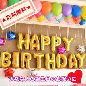 ハッピーバースデー バルーン 誕生日 全5色