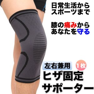 膝サポーター スポーツ ウォーキング 高齢者 薄手 運動 痛み軽減 保護 固定 左右兼用