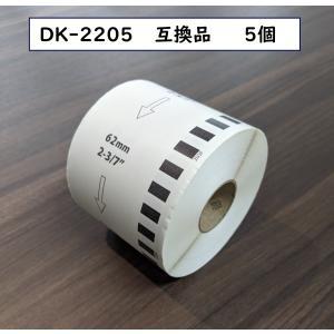 ブラザー用 ピータッチ DKテープ (感熱紙)  長尺紙テープ(大) DK-2205 互換品 白 62mm×30.48m 5巻|storesupply-shouten