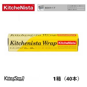キッチニスタラップ 22cm×50m BOXタイプ 1箱(40本) 【メーカー直送品】|storesupply-shouten