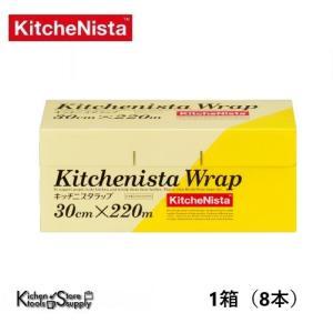 キッチニスタラップ ジャンボ 30cm×220m 1箱(8本) 【メーカー直送品】|storesupply-shouten