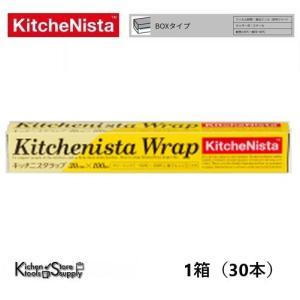 キッチニスタラップ 30cm×100m BOXタイプ 1箱(30本) 【メーカー直送品】|storesupply-shouten