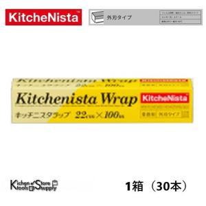 キッチニスタラップ 22cm×100m 1箱(30本) 【メーカー直送品】|storesupply-shouten