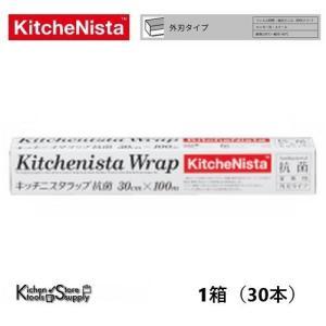 キッチニスタラップ抗菌 30cm×100m 1箱(30本) 【メーカー直送品】|storesupply-shouten