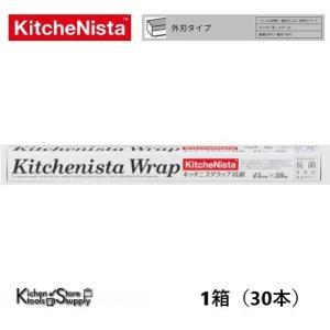 キッチニスタラップ抗菌 45cm×50m 1箱(30本) 【メーカー直送品】|storesupply-shouten