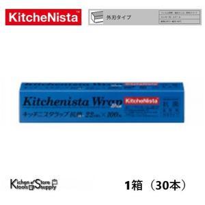 キッチニスタラップ抗菌ブルー 22cm×100m 1箱(30本)【メーカー直送品】|storesupply-shouten