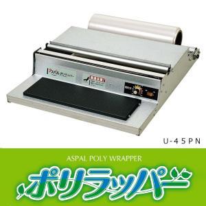 【メーカー直送品】アスパル ポリラッパー U-45PN @朝日産業|storesupply-shouten