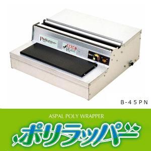【メーカー直送品】アスパル ポリラッパー B-45PN @朝日産業|storesupply-shouten