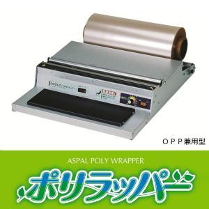 【メーカー直送品】アスパル ポリラッパー OPP兼用型 @朝日産業|storesupply-shouten